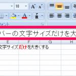 数式バーの文字を大きくする方法(セルの文字はそのまま)
