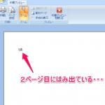 Excelの印刷時に文字がはみ出る現象を解消