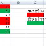色付きセルのみを合計する [SumColor]