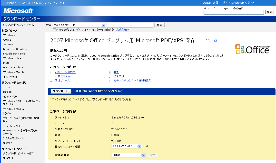microsoft save as pdf or xps add in