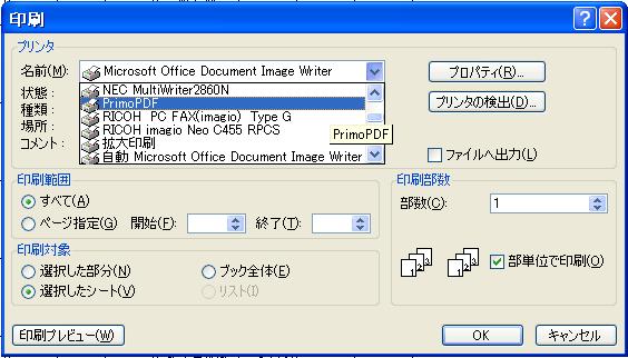 ファイル を pdf エクセル